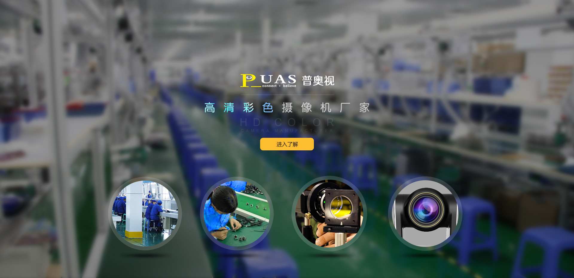PUAS - professional video conference camera manufacturer